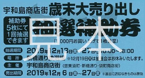 2019抽選補助券