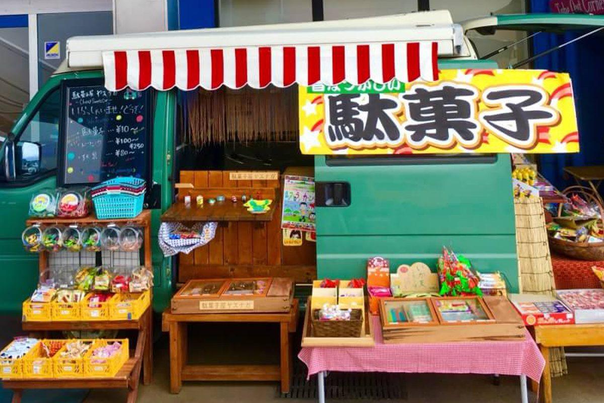 駄菓子屋ヤスナガ