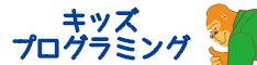 キッズプログラミング@みんなのパソコン教室宇和島本校