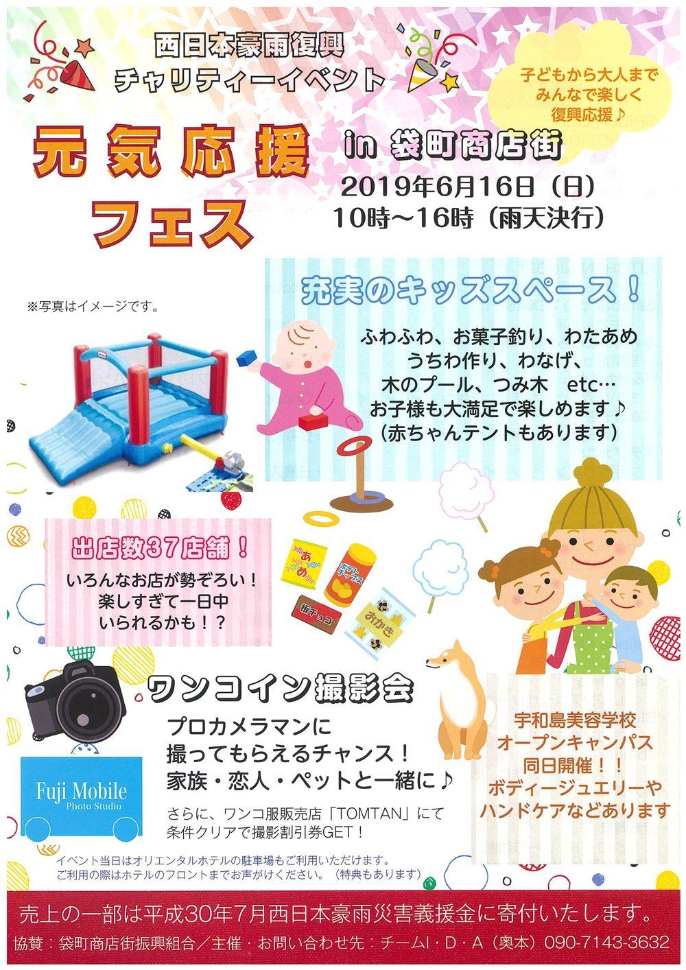 西日本豪雨チャリティ 元気応援フェス in袋町商店街