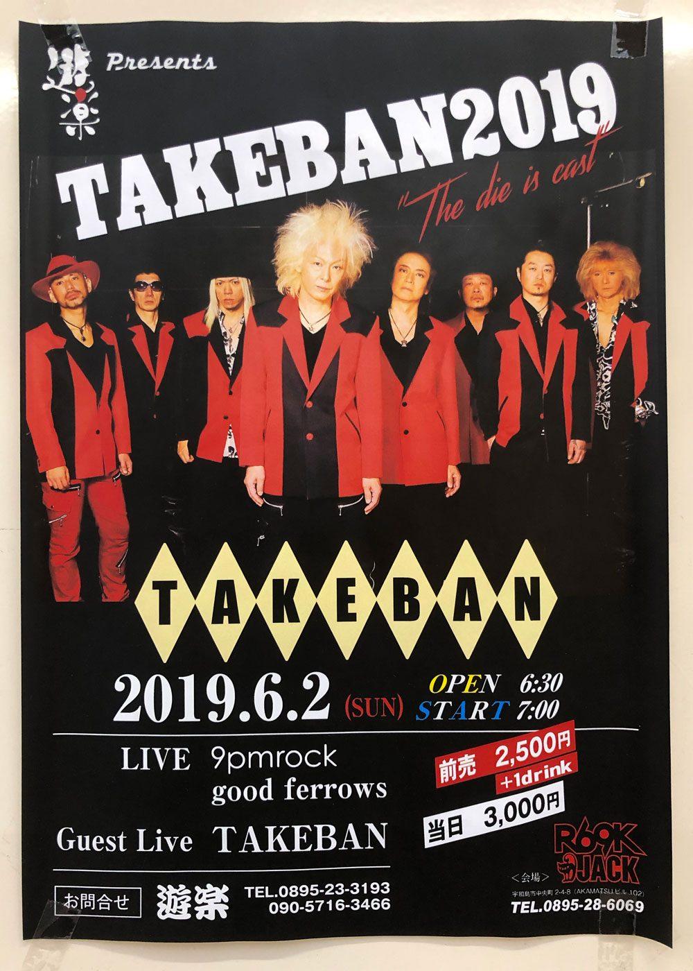 TAKEBAN宇和島ライブ2019年6月2日
