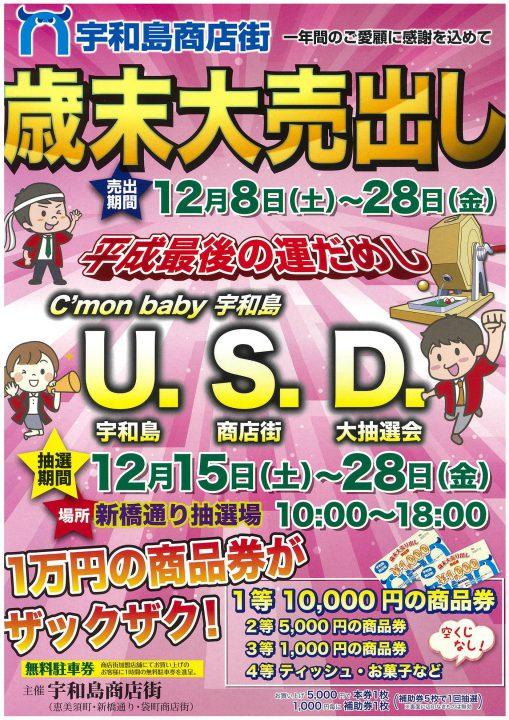 宇和島商店街2018歳末大売り出し「U.S.D.」