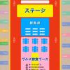 会場マップ-宇和島袋町商店街プレゼンツ バレンタイン・コンテスト2019