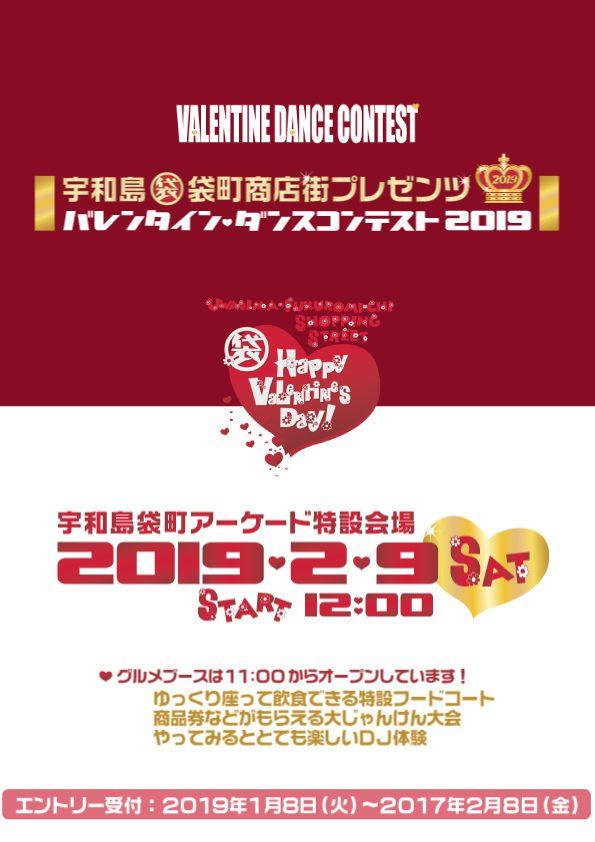 宇和島袋町商店街プレゼンツ バレンタイン・コンテスト2019