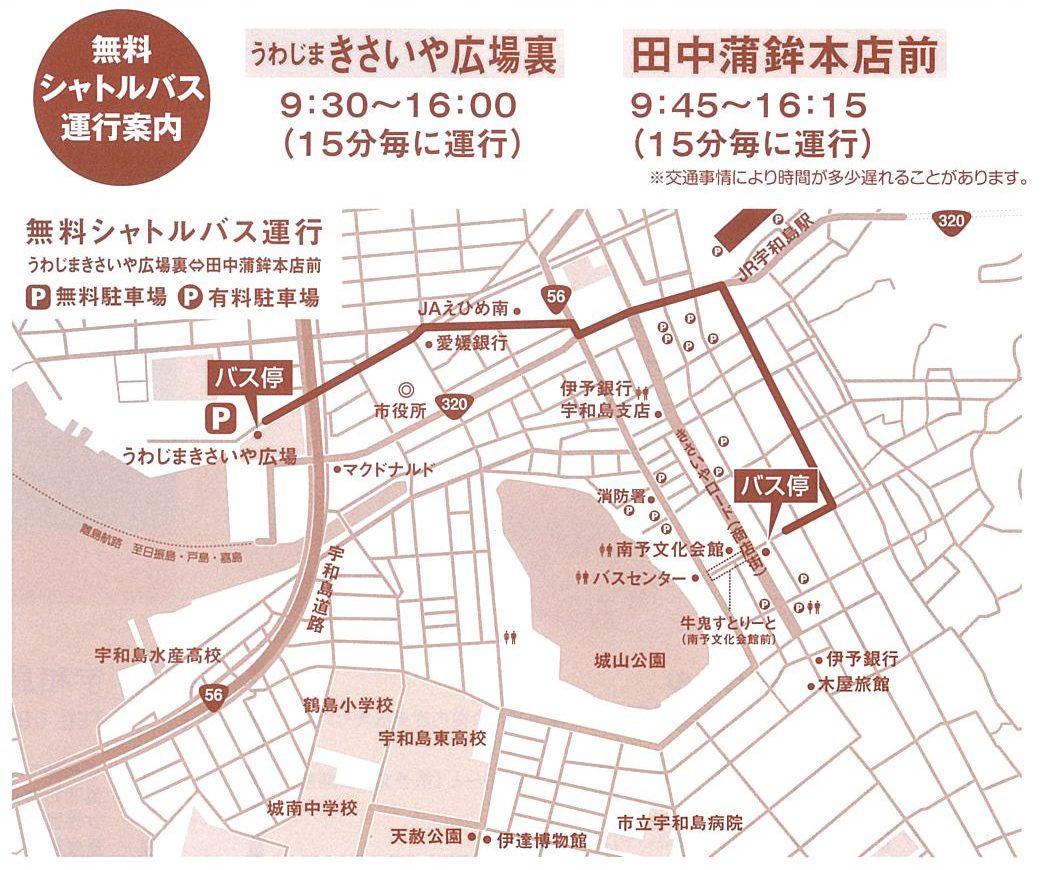 産業まつりシャトルバス時刻表