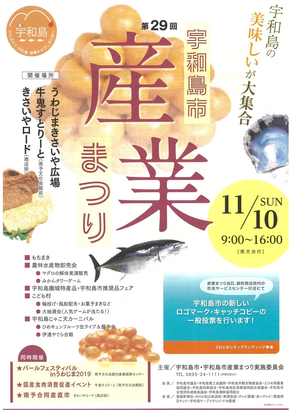 宇和島市産業まつりポスター