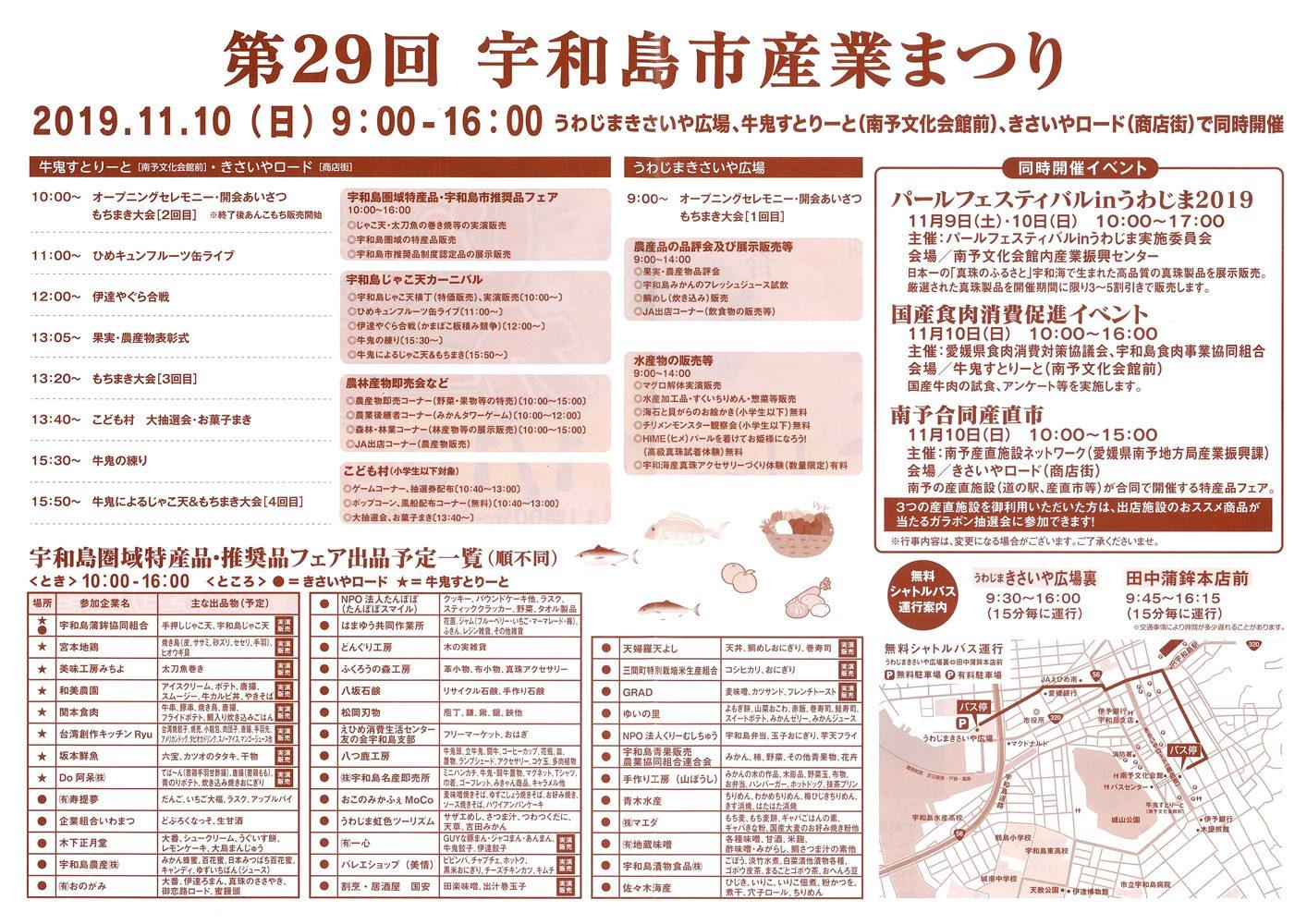 宇和島市産業まつり詳細