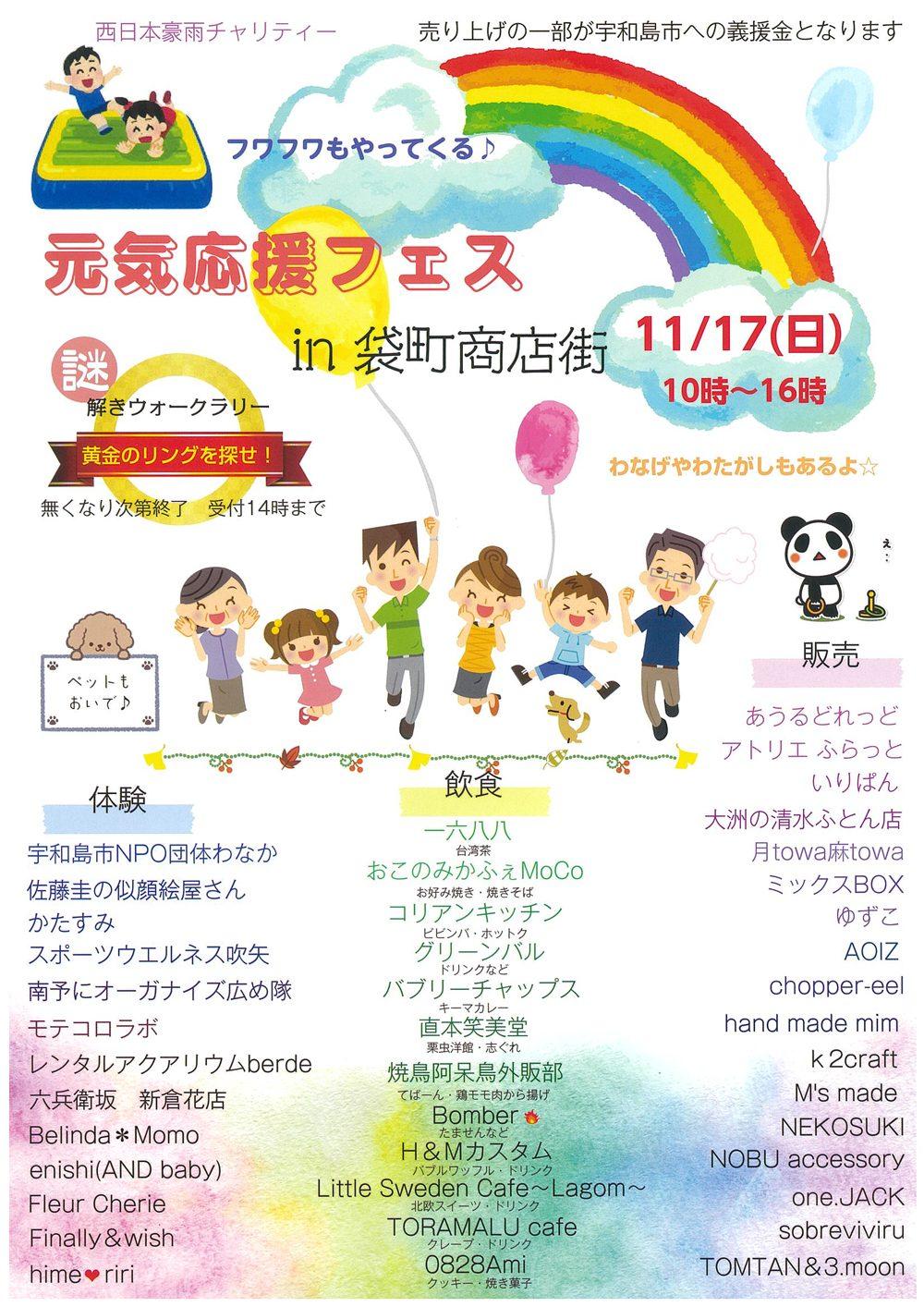 西日本豪雨チャリティ 元気応援フェス in袋町商店街11月17日(日)開催